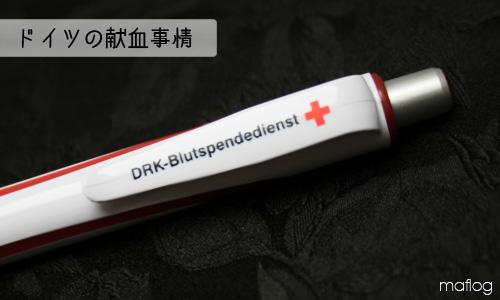 献血の粗品