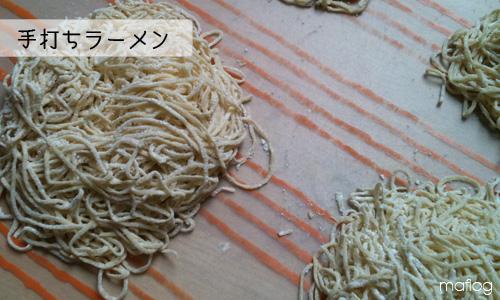 手作りラーメン