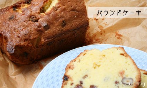 スペルト小麦粉のパウンドケーキ