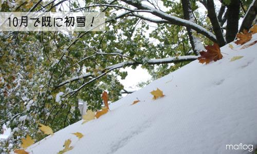 10月に初雪